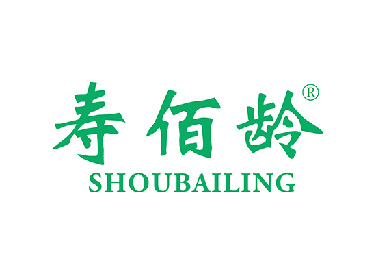 壽佰齡 SHOUBAILING