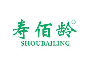 寿佰龄 SHOUBAILING