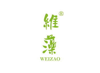 维藻 WEIZAO