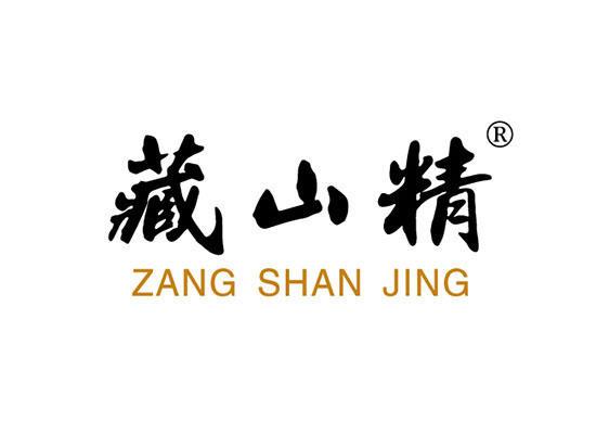 藏山精 ZANGSHANJING