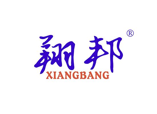 翔邦 XIANGBANG