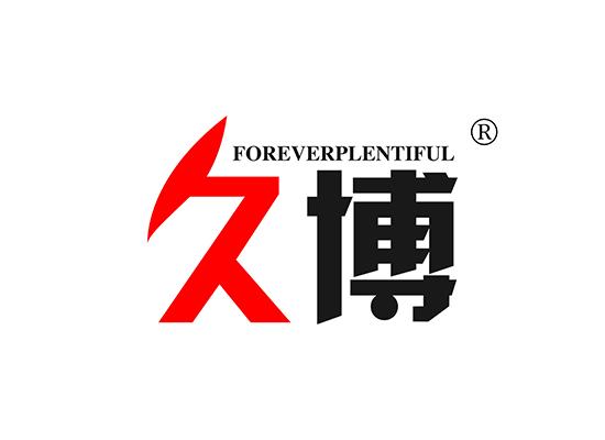 久博 FOREVERPLENTIFUL