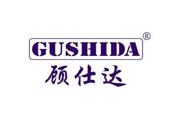 顧仕達 GUSHIDA