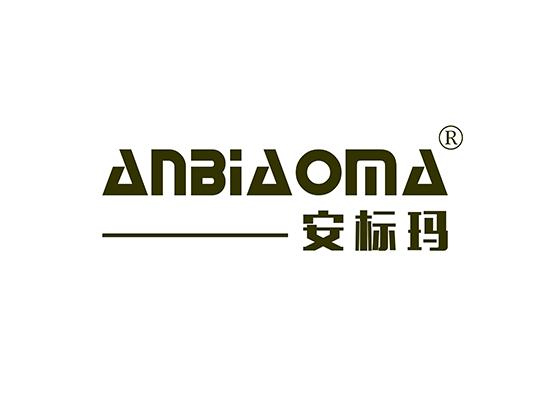 安標瑪 ANBIAOMA