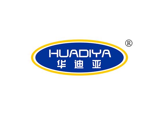 华迪亚 HUADIYA
