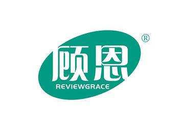 顧恩 REVIEWGRACE