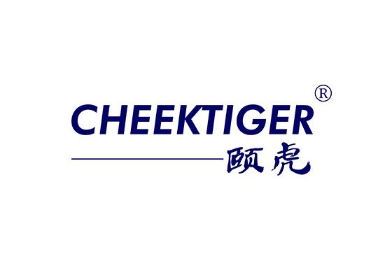頤虎 CHEEKTIGER