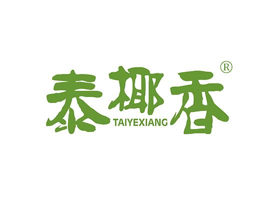 泰椰香 TAIYEXIANG