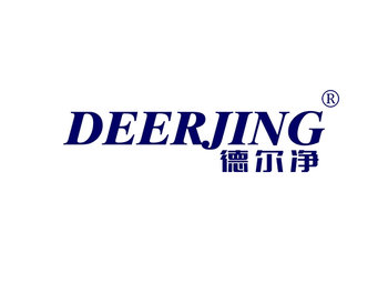 德爾凈 DEERJING