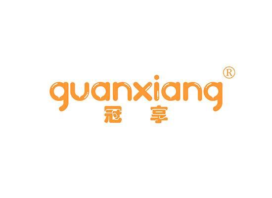 冠享 GUANXIANG
