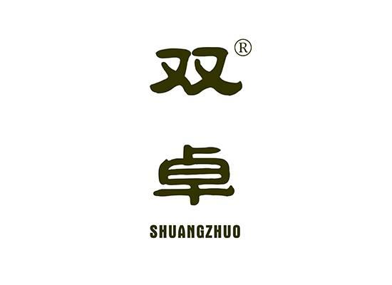 双卓 SHUANGZHUO