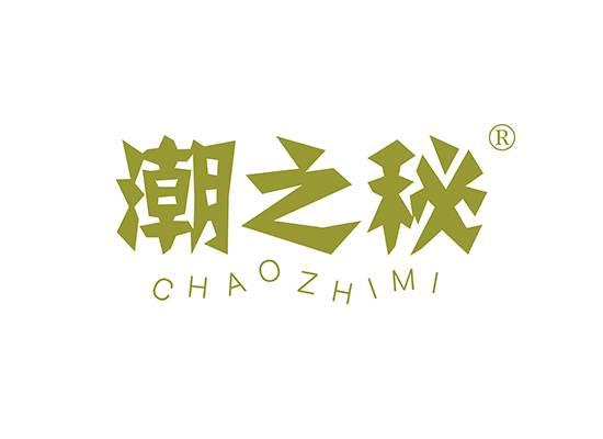 潮之秘 CHAOZHIMI