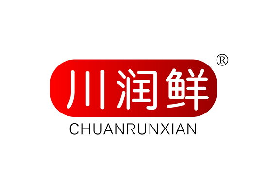 川润鲜 CHUANRUNXIAN