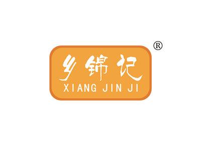 乡锦记,XIANGJINJI商标