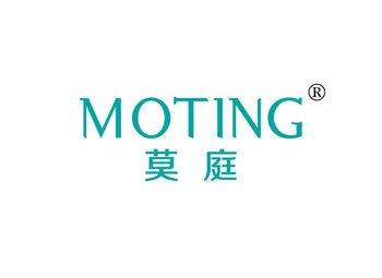 莫庭,MOTING