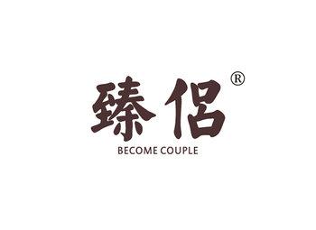 臻侣 BECOME COUPLE