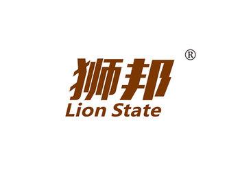 狮邦,LION STATE