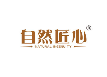 自然匠心 NATURAL INGENUITY