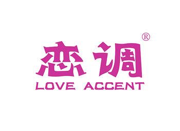 恋调,LOVE ACCENT