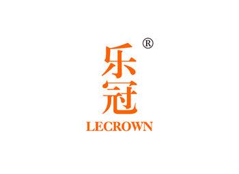 乐冠,LECROWN