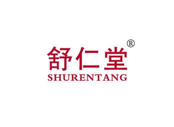 舒仁堂 SHURENTANG