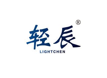 轻辰 LIGHT CHEN