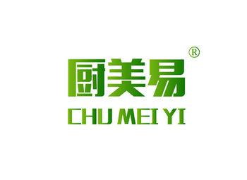 厨美易,CHUMEIYI