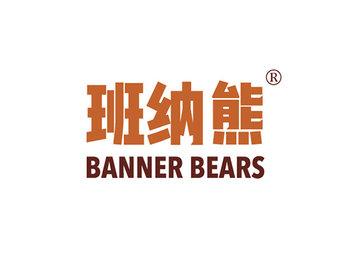 班纳熊 BANNER BEARS