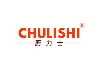 厨力士,CHULISHI