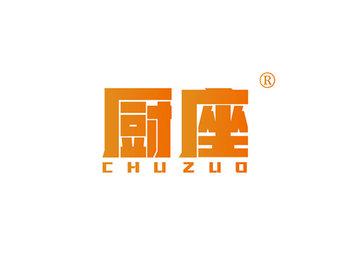 20-A737 厨座,CHUZUO