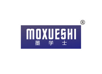 墨学士 MOXUESHI