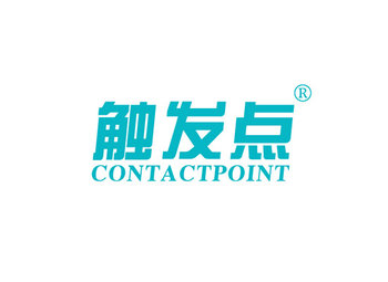 41-A186 触发点,CONTACTPOINT