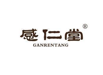 感仁堂,GANRENTANG