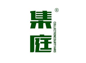 集庭,COLLECTIONCOURTYARD