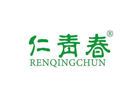 仁青春 RENQINGCHUN