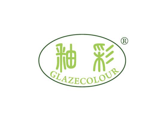 釉彩 GLAZECOLOUR