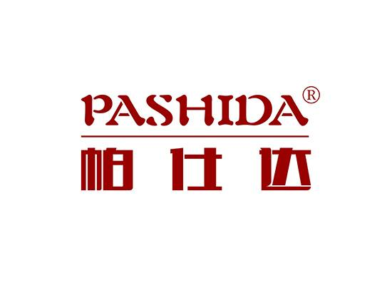 帕仕达 PASHIDA