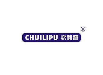 炊利普 CHUILIPU
