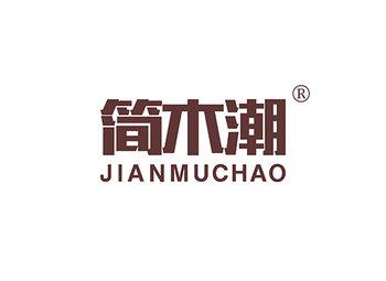 20-A756 简木潮,JIANMUCHAO