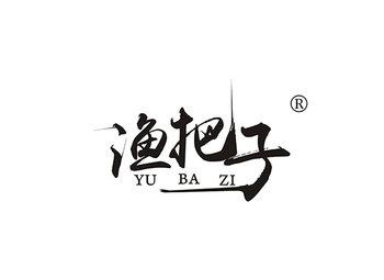 渔把子 YUBAZI