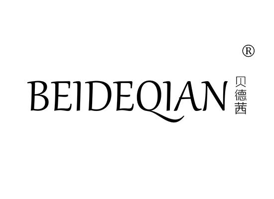 貝德茜BEIDEQIAN