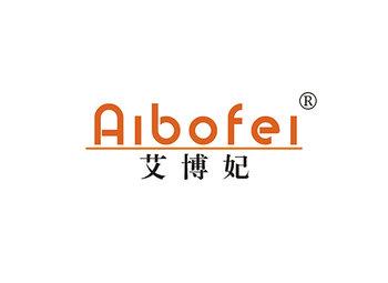 艾博妃,AIBOFEI