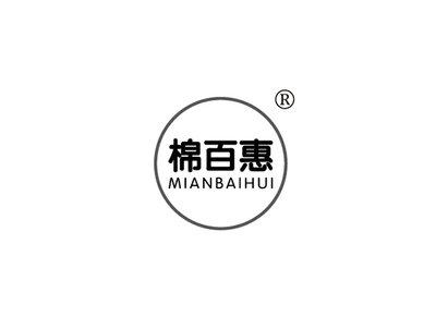 棉百惠,MIANBAIHUI商标