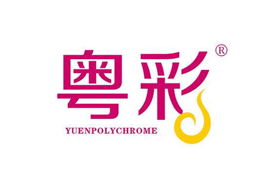 粵彩 YUENPOLYCHROME
