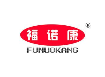 福诺康,FUNUOKANG