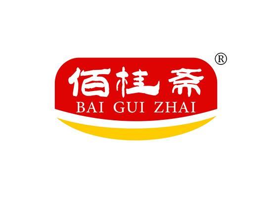 佰桂斋 BAIGUIZHAI