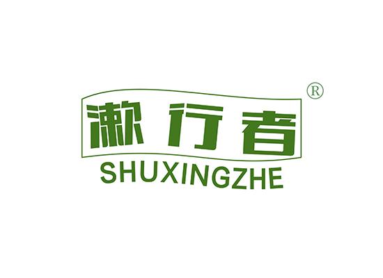 漱行者,SHUXINGZHE
