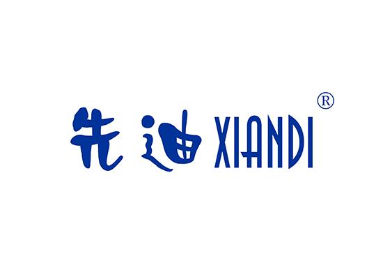 先迪 XIANDI