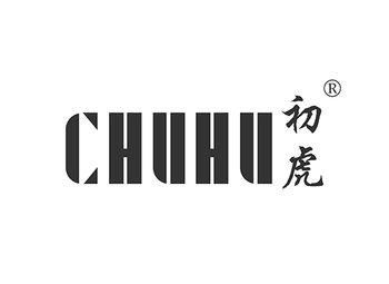 初虎 CHUHU