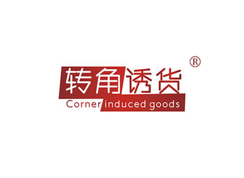 转角诱货 CORNER INDUCED GOODS